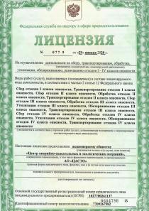 Лицензия на осуществление деятельности по сбору, транспортированию, обработке, утилизации, обезвреживанию отходов I-IV классов опасности
