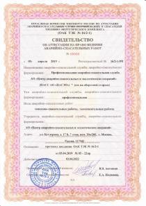 Свидетельство об аттестации на право проведения аварийно-спасательных работ