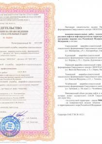 Свидетельство на право ведения АСР по ликвидации разливов нефти и нефтепродуктов УФО