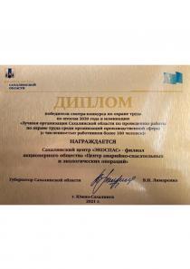 Диплом победителя смотра-конкурса от Губернатора Сахалинской области