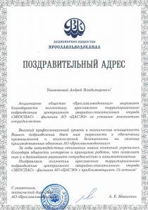 """Благодарственное письмо от АО """"Ярославльводоканал"""""""