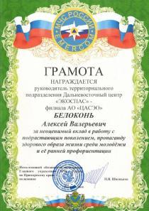 Грамота от Главного управления МЧС по Приморскому краю