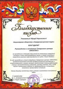 """Благодарственное письмо от АО """"Самарский речной порт"""""""