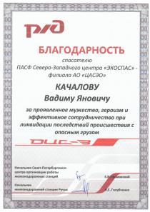 Благодарность от Санкт-Петербургского центра организации работы ж/д станций