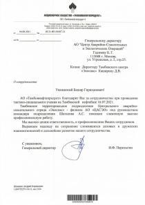 """Благодарственное письмо от АО """"Тамбовнефтепродукт"""" (Роснефть)"""