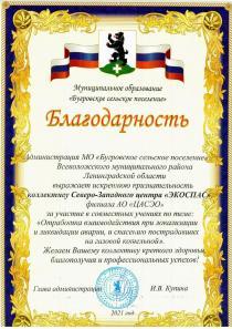 Благодарность от Бугровского с/п Ленинградской области