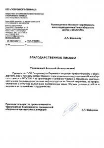 """Благодарственное письмо от ООО """"Газпромнефть-терминал"""""""